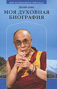 Далай-лама Моя духовная биография далай лама политика доброты