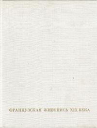 Валентина Березина Французская живопись XIX века. От Давида до Фантен-Латура