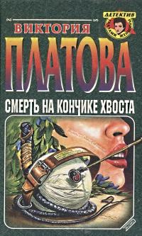 Виктория Платова Смерть на кончике хвоста