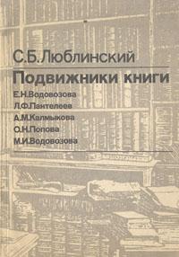 Подвижники книги: Е. Н. Водовозова, Л. Ф. Пантелеев, А. М. Калмыкова, О. Н. Попова, М. И. Водовозова