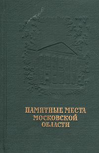 Памятные места Московской области