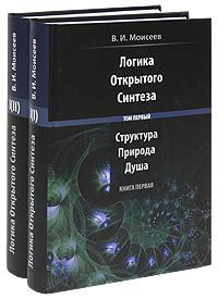 В. И. Моисеев Логика Открытого Синтеза. В 2 томах. Том 1. Структура, Природа и Душа (комплект из 2 книг) д гильберт в аккерман основы теоретической логики