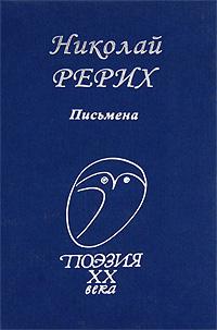 Николай Рерих Николай Рерих. Письмена цены онлайн