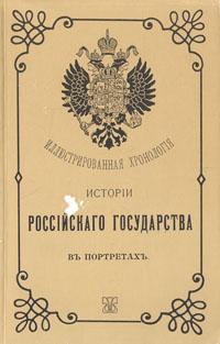 Иллюстрированная хронология истории Российского государства в портретах цена