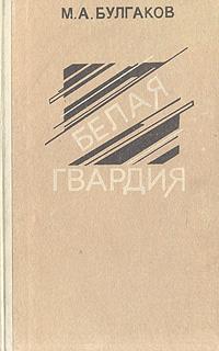 М. А. Булгаков Белая гвардия