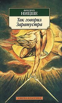 Фридрих Ницше Так говорил Заратустра василий гудин так бы сказал заратустра