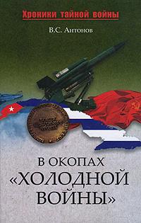 В. С. Антонов В окопах «холодной войны»