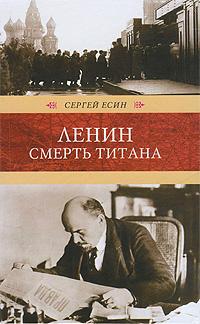 Сергей Есин Ленин. Смерть титана