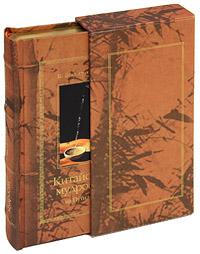 Б. Виногродский Китайские мудрости на Пути чая (подарочное издание) китайские мудрости на пути чая