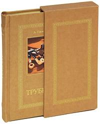 Д. Гаев Трубки (подарочное издание)