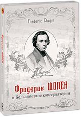 Фридерик Шопен в Большом зале консерватории фридерик шопен в большом зале консерватории
