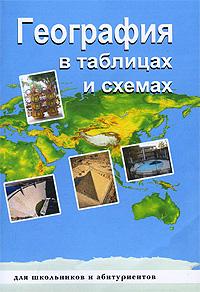 В. Г. Чернова География в таблицах и схемах