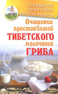 Константин Чистяков Очищение простоквашей тибетского молочного гриба