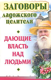 Владимир Званов, Алексей Постников Заговоры ладожского целителя, дающие власть над людьми