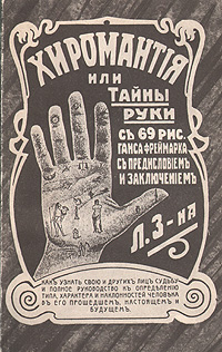 Хиромантия, или Тайны руки