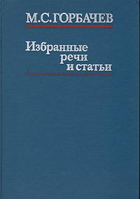 цены на М. С. Горбачев М. С. Горбачев. Избранные речи и статьи  в интернет-магазинах
