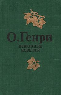 О. Генри О. Генри. Избранные новеллы дневники 1862 1910