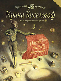 Ирина Кисельгоф Пасодобль - танец парный