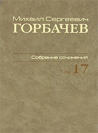 М. С. Горбачев М. С. Горбачев. Собрание сочинений. Том 17. Ноябрь-декабрь 1989