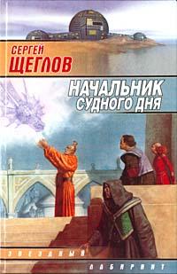 Сергей Щеглов Начальник судного дня