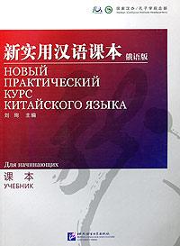 все цены на Новый практический курс китайского языка. Для начинающих онлайн