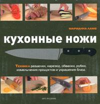Марианна Ламб Кухонные ножи книга рецептов для мультиварки endever 333 рецепта