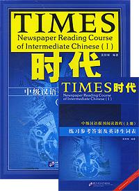 лучшая цена Times: Newspaper Reading Course of Intermediate Chinese 1 (комплект из 2 книг)