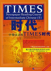 лучшая цена Times: Newspaper Reading Course of Intermediate Chinese 2 (комплект из 2 книг)