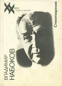 Владимир Набоков. Стихотворения