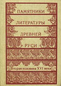 Памятники литературы Древней Руси. Вторая половина XVI века