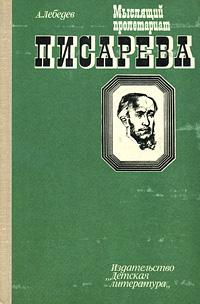 Мыслящий пролетариат Писарева. А. Лебедев