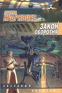 Леонид Кудрявцев Закон оборотня леонид кудрявцев цикл ессутил квак комплект из 2 книг