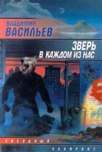 Владимир Васильев Зверь в каждом из нас