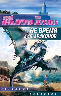 Сергей Лукьяненко, Ник Перумов Не время для драконов