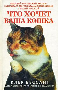 Клер Бессант Что хочет ваша кошка