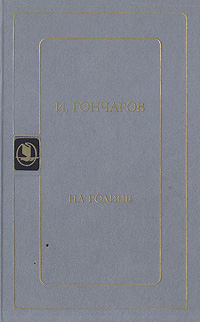 И. Гончаров На родине