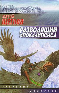 Сергей Щеглов Разводящий Апокалипсиса