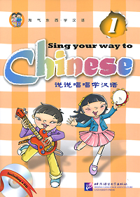Sing Your Way to Chinese 1 (+ CD-ROM) 8books set smart cat graded chinese readers for kids level 1 preschool primary school beginners chinese reading books