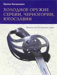 Бранко Богданович Холодное оружие Сербии, Черногории, Югославии