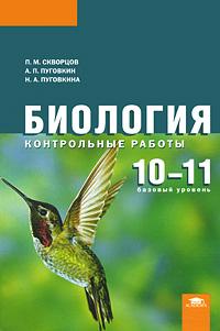 П. М. Скворцов, А. П. Пуговкин, Н. А. Пуговкина Биология. 10-11 классы. Базовый уровень. Контрольные работы
