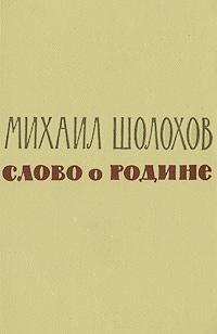 Михаил Шолохов Слово о Родине в о ключевский неопубликованные произведения