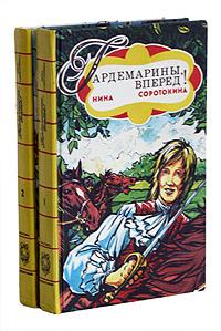 Н. Соротокина Гардемарины, вперед! (комплект из 2 книг) соротокина н русский вечер соротокина