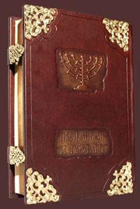 Тора Пинхас Гиль Тора. Пятикнижие и Гафтарот (подарочное издание) книга тора пятикнижие и гафтарот