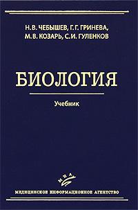 Н. В. Чебышев, Г. Г. Гринева, М. В. Козарь, С. И. Гуленков Биология
