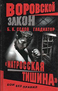 """Книга """"Матросская тишина"""". Б. К. Седов"""