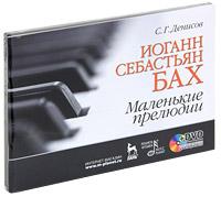С. Г. Денисов Иоганн Себастьян Бах. Маленькие прелюдии (+ DVD-ROM)