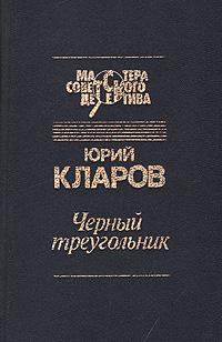 Юрий Кларов Черный треугольник авиабилеты онлайн харьков