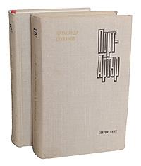 Аександр Степанов Порт-Артур (комплект из 2 книг) отсутствует дело о сдаче крепости порт артур японским войскам в 1904 г отчет