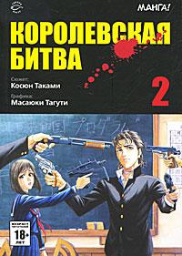 Косюн Таками Королевская битва. В 15 томах. Том 2