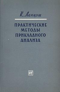 Практические методы прикладного анализа Перевод книги известного...